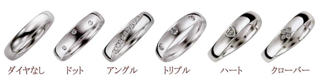 結婚指輪のダイヤモンドのアレンジ事例1