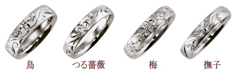 結婚指輪の彫り加工事例、鳥、つる薔薇、梅、撫子(ナデシコ)など
