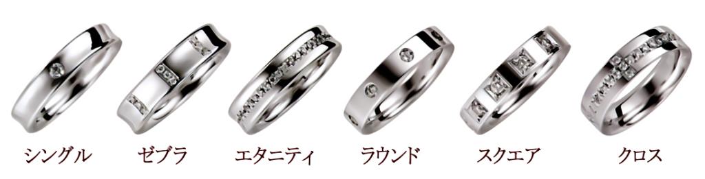 結婚指輪のダイヤモンドのアレンジ