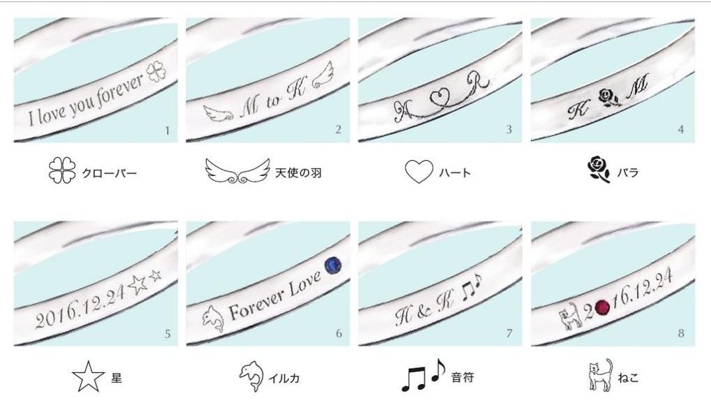 結婚指輪の刻印、ハート、音符、ネコ、バラ、クローバー、天使の羽、星、