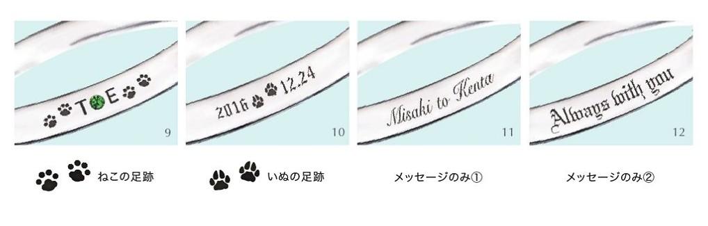 結婚指輪の刻印2、犬の足跡、ネコの足跡、
