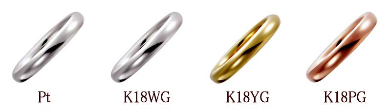 リングの素材、プラチナ、イエローゴールド、ピンクゴールド、ホワイトゴールド