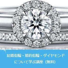 指輪について学ぶ