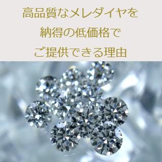 高品質なメレダイヤを納得の低価格で提供できる理由