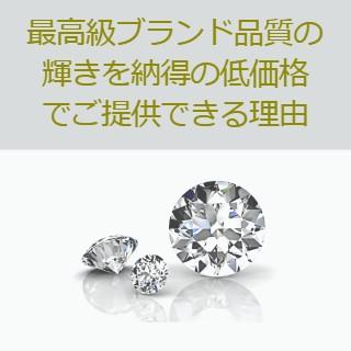 高品質のダイヤを納得の低価格で提供できる理由