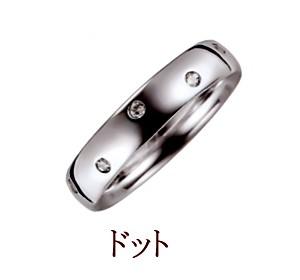 ダイヤモンド指輪・ドット