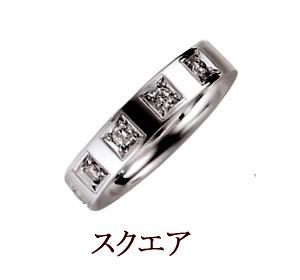 ダイヤモンド指輪・スクエア