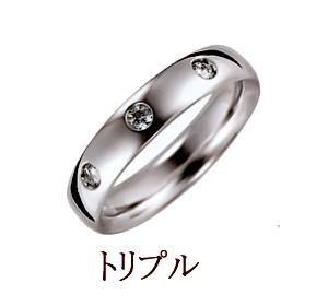 ダイヤモンド指輪・トリプル