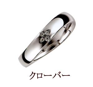 ダイヤモンド指輪・クローバー