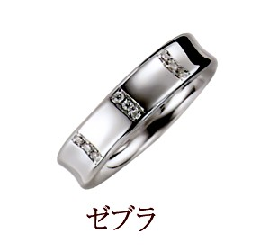 ダイヤモンド指輪・ゼブラ