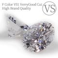 メレダイヤの品質・VSランク